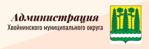 Администрация Хвойнинского муниципального района
