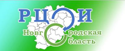 Региональный центр обработки информации Новгородской области